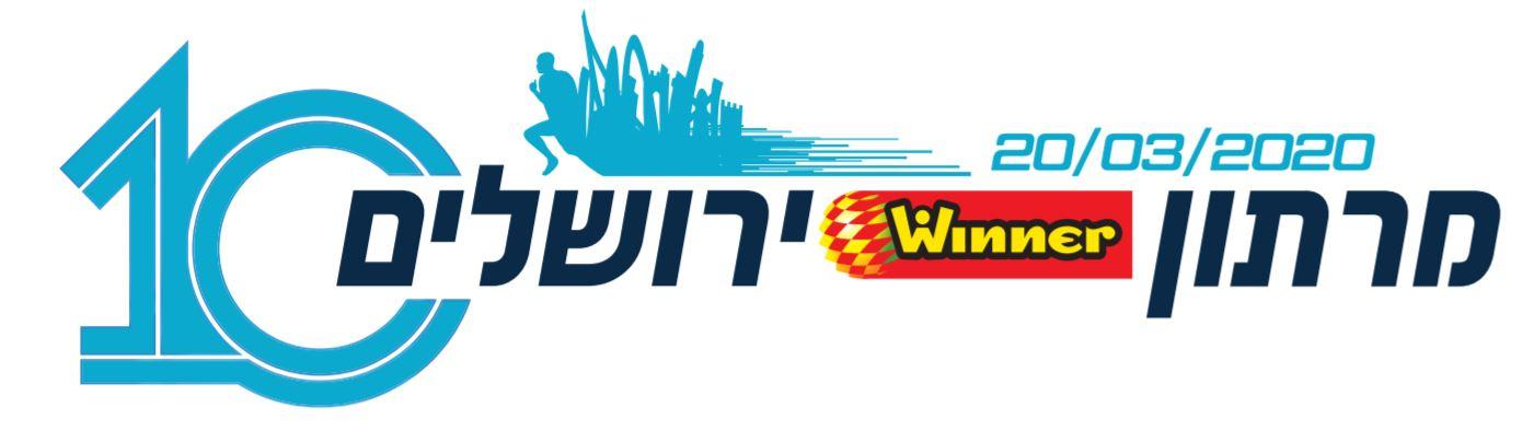 לוגו מרתון ווינר ירושלים
